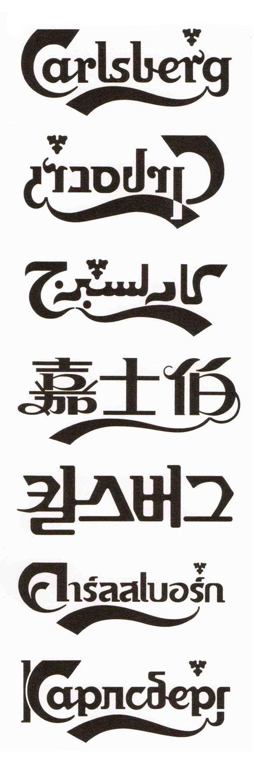 嘉士伯标志设计演变史
