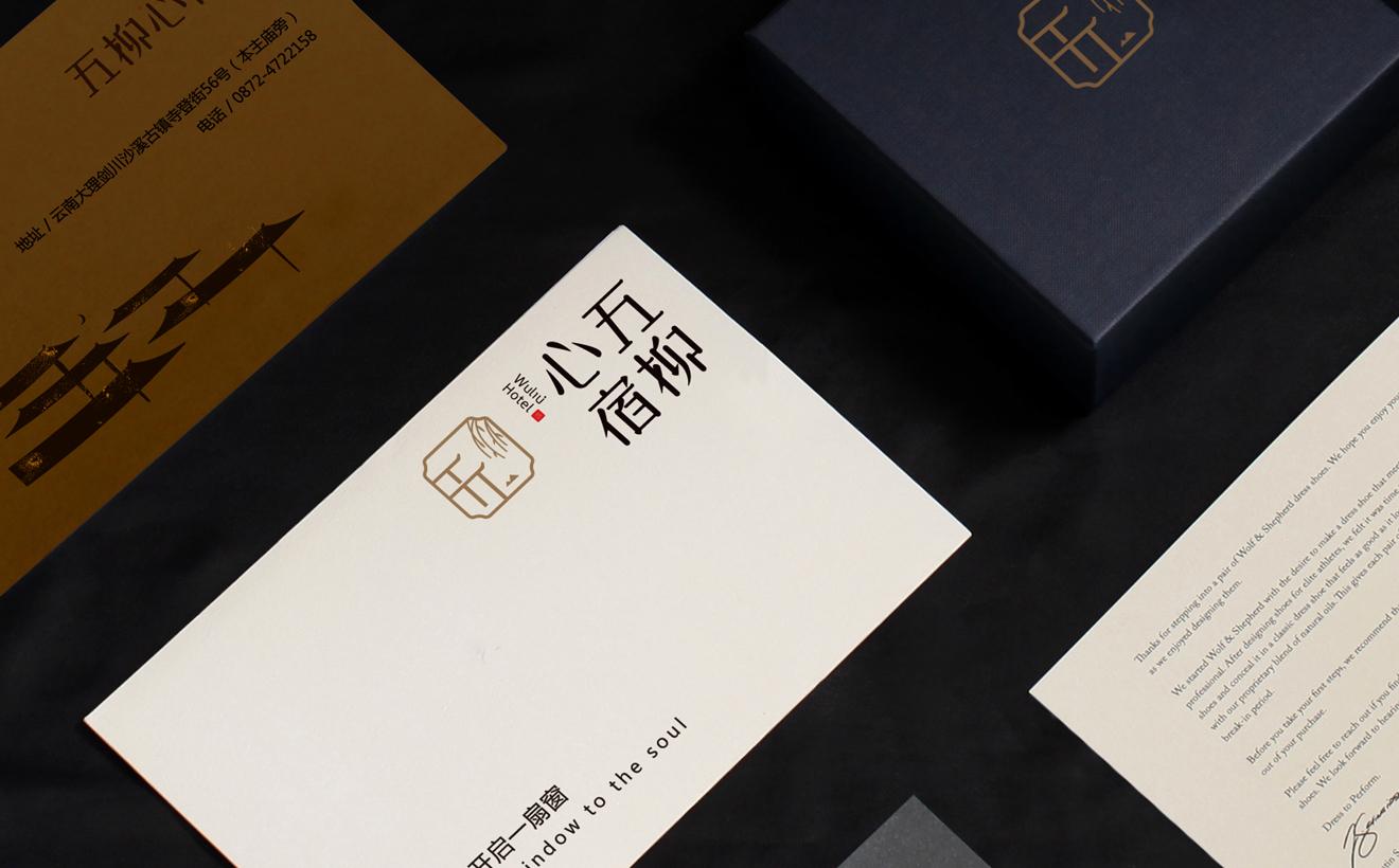 五柳心宿商标设计